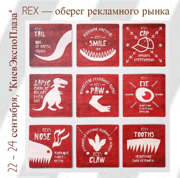 REX 2015 станет наглядным